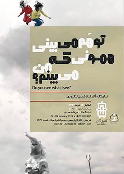 غولهای معصوم در نقاشیهای الیانا شمس لنگرودی