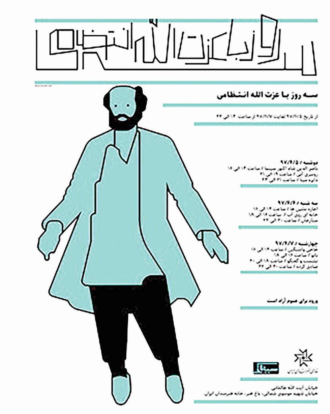 مرور آثار عزتالله انتظامی در خانه هنرمندان