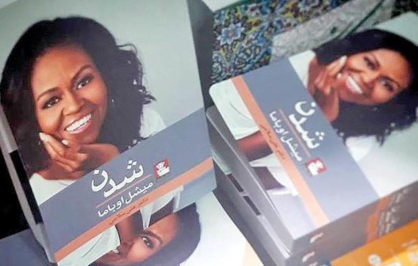 انتشار هفدهمین چاپ کتاب میشل اوباما در یک ماه
