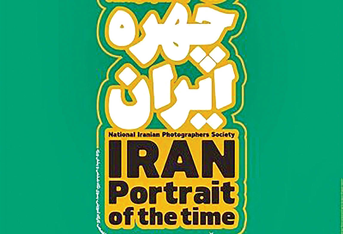 نمایشگاه عکس چهره ایران در باغ هنر